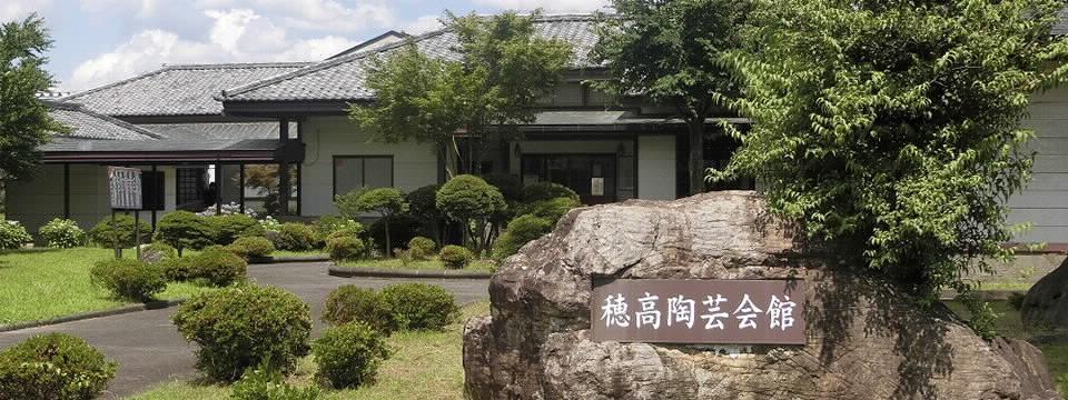 穂高陶芸会館